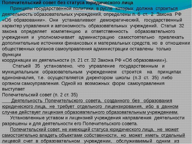 Попечительский совет без статуса юридического лица Принципы государственной п...