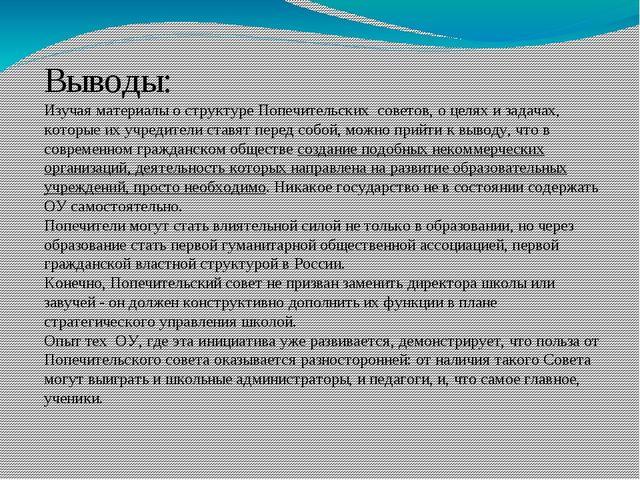 Выводы: Изучая материалы о структуре Попечительских советов, о целях и задача...