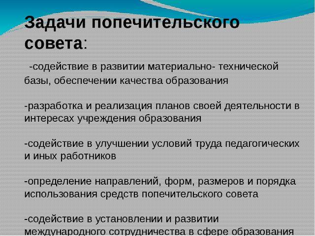 Задачи попечительского совета: -содействие в развитии материально- техническо...