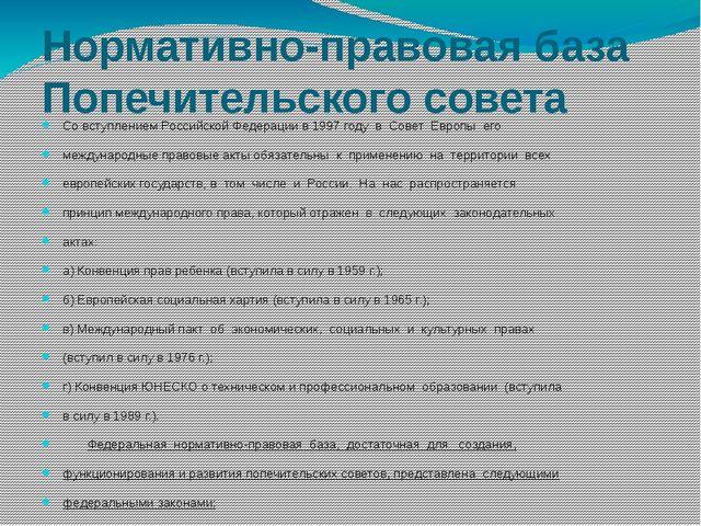 Нормативно-правовая база Попечительского совета Со вступлением Российской Фед...