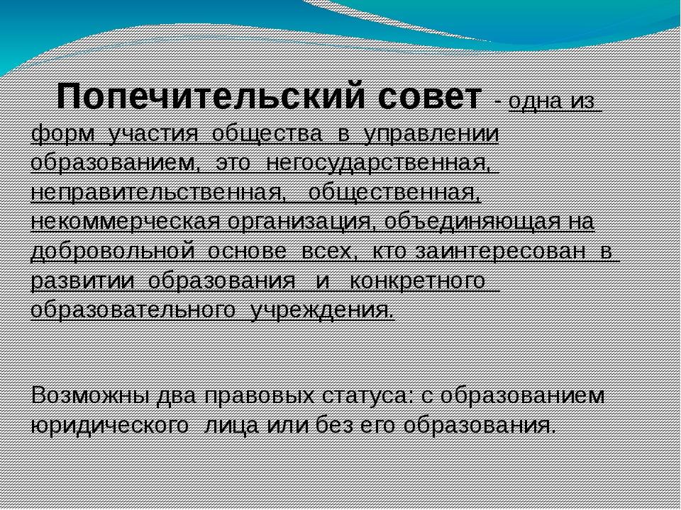Попечительский совет - одна из форм участия общества в управлении образовани...