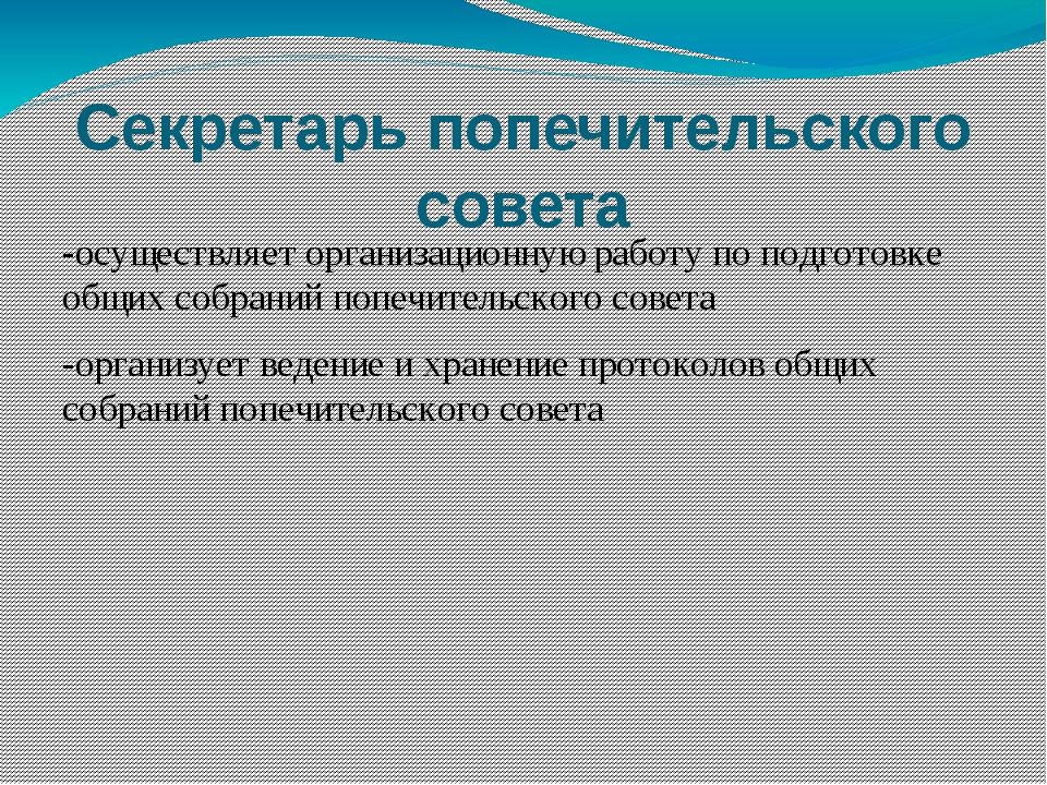 Секретарь попечительского совета -осуществляет организационную работу по подг...
