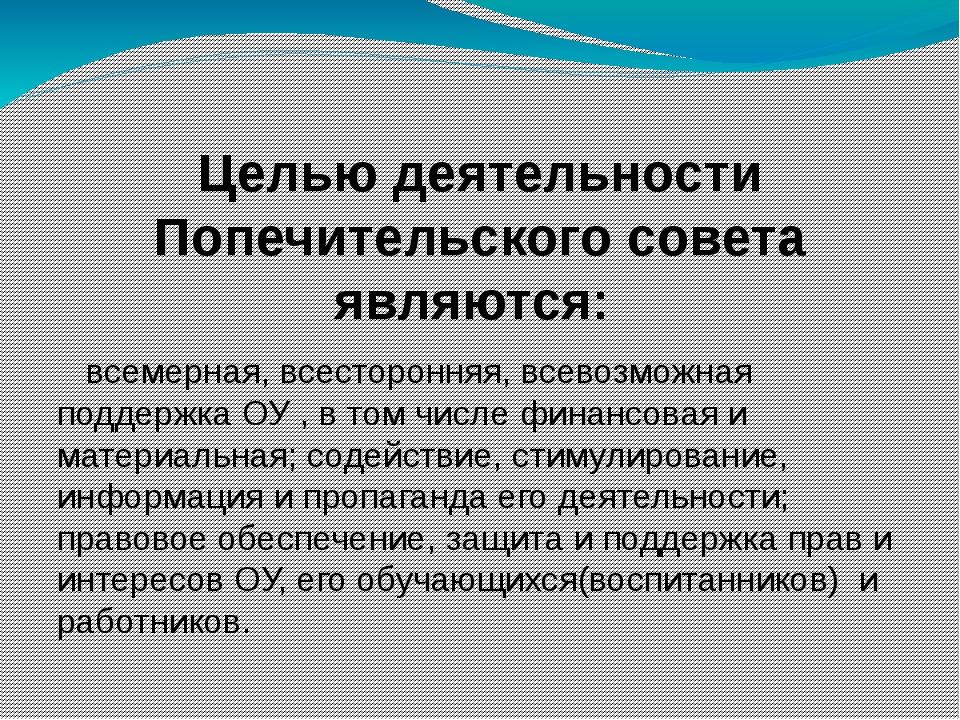 Целью деятельности Попечительского совета являются: всемерная, всесторонняя,...