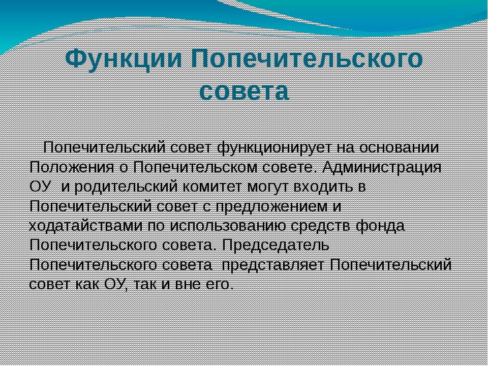 Функции Попечительского совета Попечительский совет функционирует на основани...