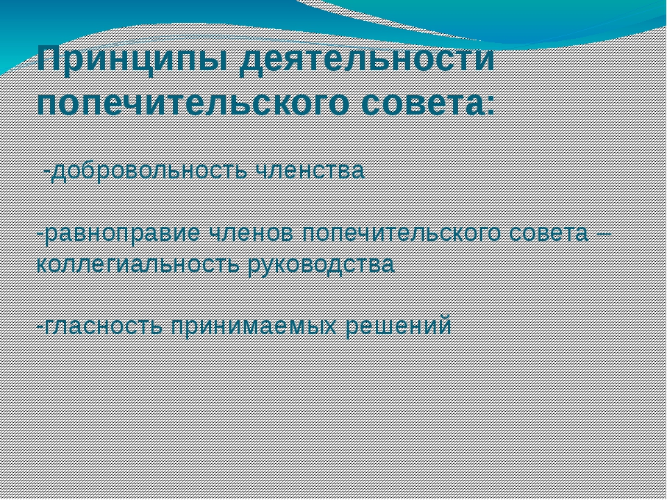 Принципы деятельности попечительского совета: -добровольность членства -равно...