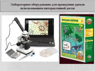 Лабораторное оборудование для проведения уроков использованием интерактивной