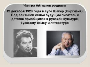 Чингиз Айтматов родился  Чингиз Айтматов родился  12 декабря 1928 года в ау
