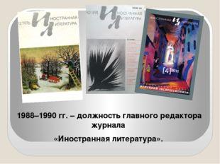 1988–1990 гг. – должность главного редактора журнала  1988–1990 гг. – должно