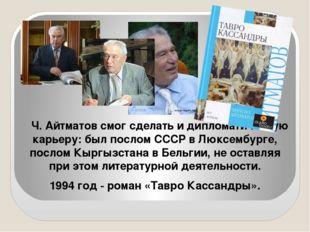 Ч. Айтматов смог сделать и дипломатическую карьеру: был послом СССР в Люксемб