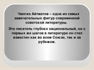 Чингиз Айтматов – одна из самых замечательных фигур современной советской лит