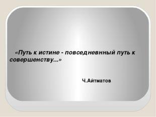«Путь к истине - повседневнный путь к совершенству...»    «Путь к истине - п