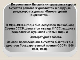 По окончании Высших литературных курсов Айтматов работал журналистом в г.Фрун