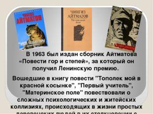 В 1963 был издан сборник Айтматова «Повести гор и степей», за который он полу