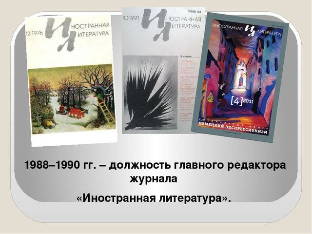 1988–1990 гг. – должность главного редактора журнала  1988–1990 гг. – должно...