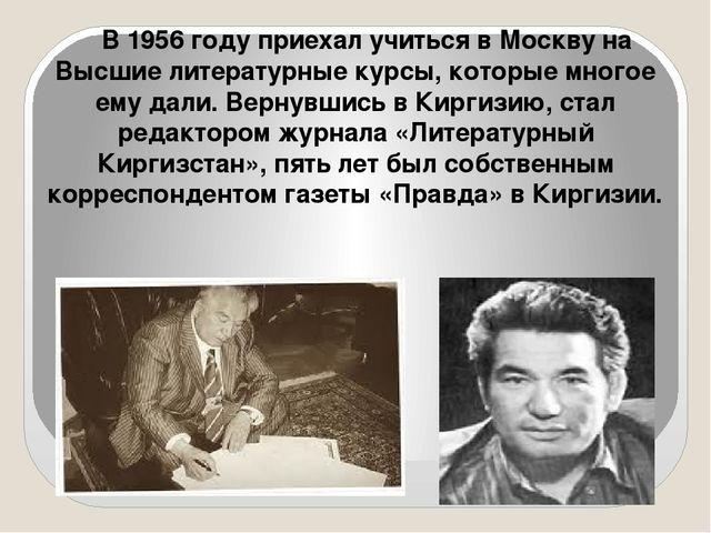 В 1956 году приехал учиться в Москву на Высшие литературные курсы, которые мн...