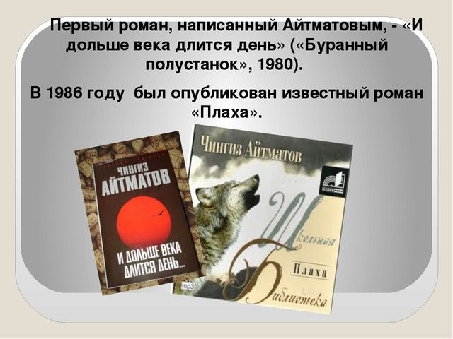 Первый роман, написанный Айтматовым, - «И дольше века длится день» («Буранный...