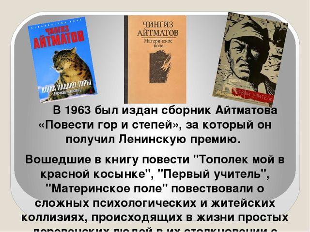 В 1963 был издан сборник Айтматова «Повести гор и степей», за который он полу...