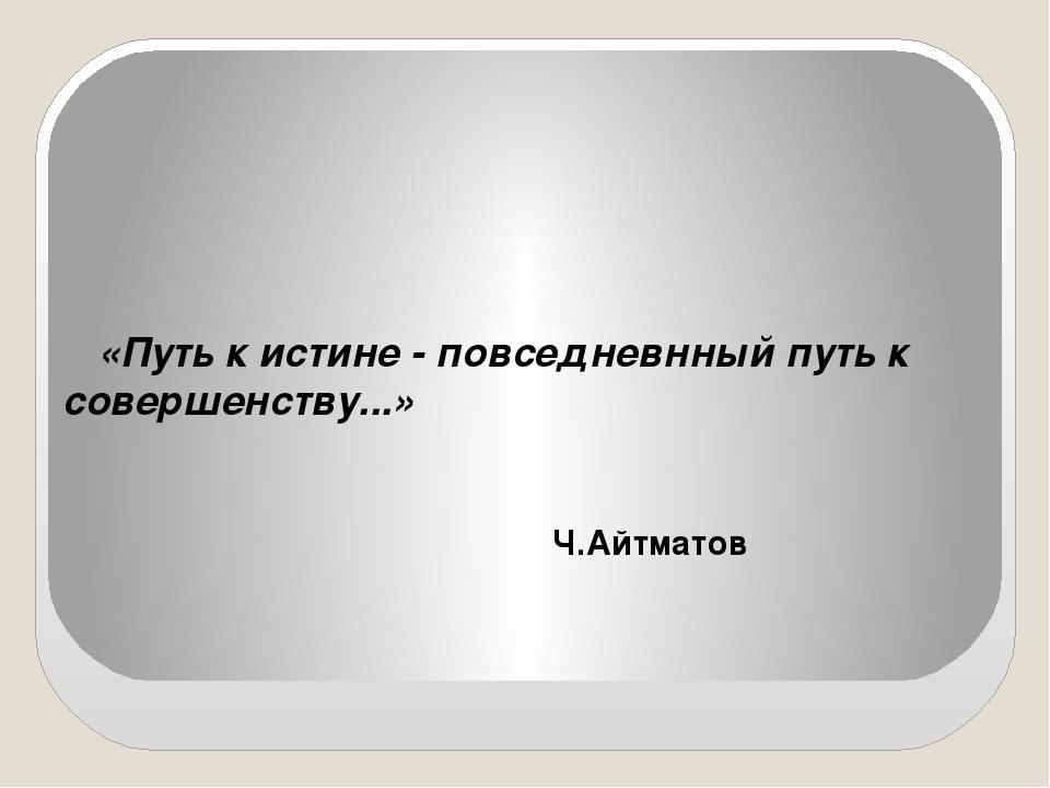 «Путь к истине - повседневнный путь к совершенству...»    «Путь к истине - п...