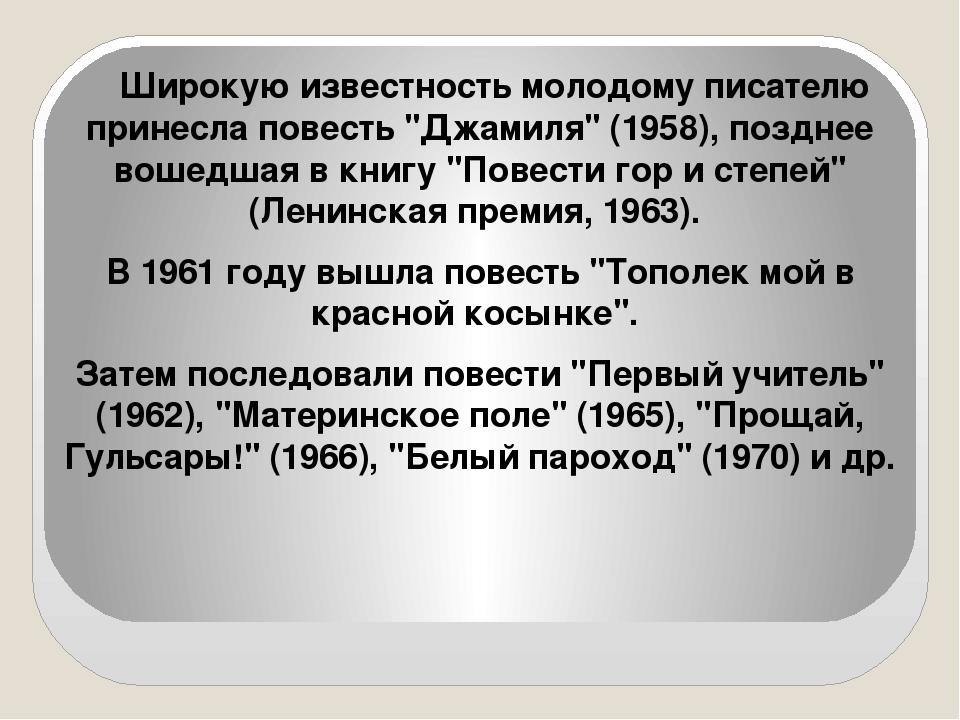"""Широкую известность молодому писателю принесла повесть """"Джамиля"""" (1..."""