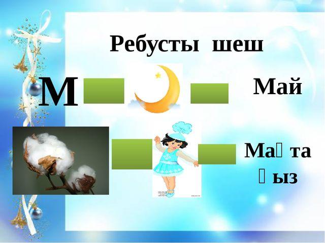 Ребусты шеш М Май Мақта қыз
