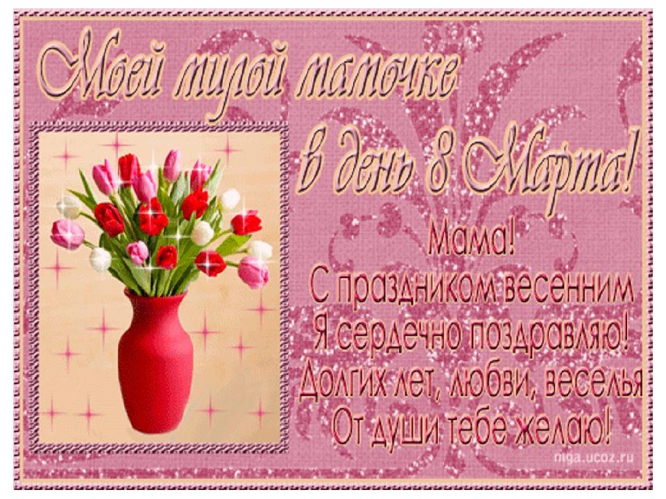 оставляют поздравления с 8 марта анимационные открытки маме животноводческое направление служит