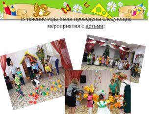 В течение годабыли проведены следующие мероприятия сдетьми: ProPowerPoint.Ru