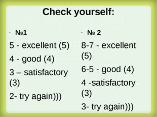 Сheck yourself: №1 5 - excellent (5) 4 - good (4) 3 – satisfactory (3) 2- try