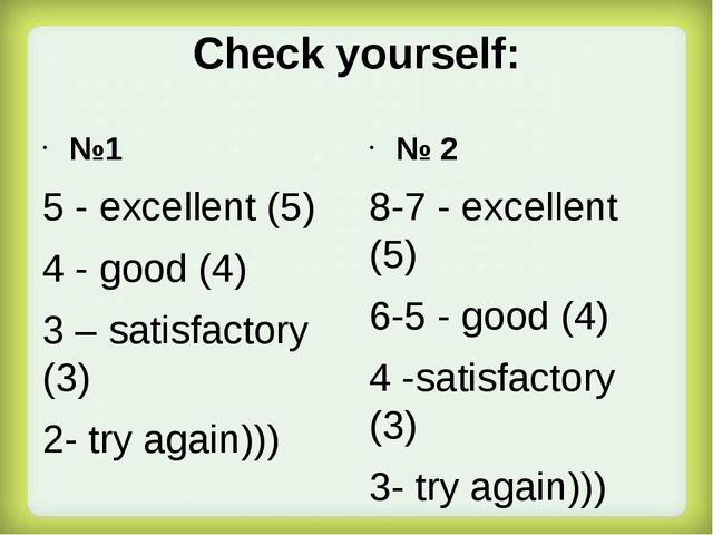 Сheck yourself: №1 5 - excellent (5) 4 - good (4) 3 – satisfactory (3) 2- try...