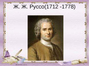 Ж. Ж. Руссо(1712 -1778)