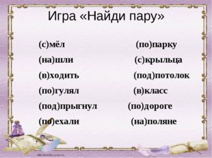 Игра «Найди пару» (с)мёл (по)парку (на)шли (с)крыльца (в)ходить (под)потолок