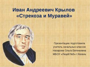 Презентацию подготовила учитель начальных классов Назарова Ольга Евгеньевна М
