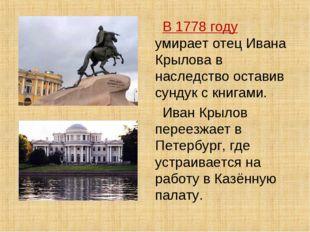 В 1778 году умирает отец Ивана Крылова в наследство оставив сундук с книгами