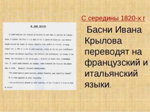 С середины 1820-х г. Басни Ивана Крылова переводят на французский и итальянс