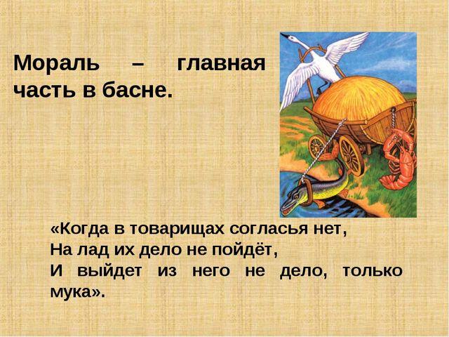 Мораль – главная часть в басне. «Когда в товарищах согласья нет, На лад их де...