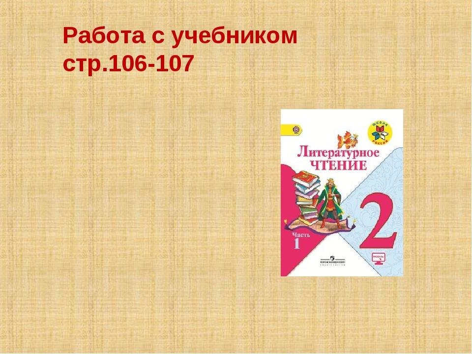 Работа с учебником стр.106-107