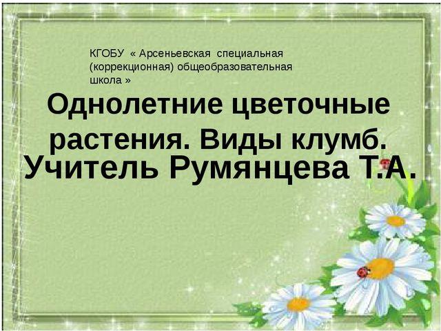 Однолетние цветочные растения. Виды клумб. Учитель Румянцева Т.А. КГОБУ « Ар...