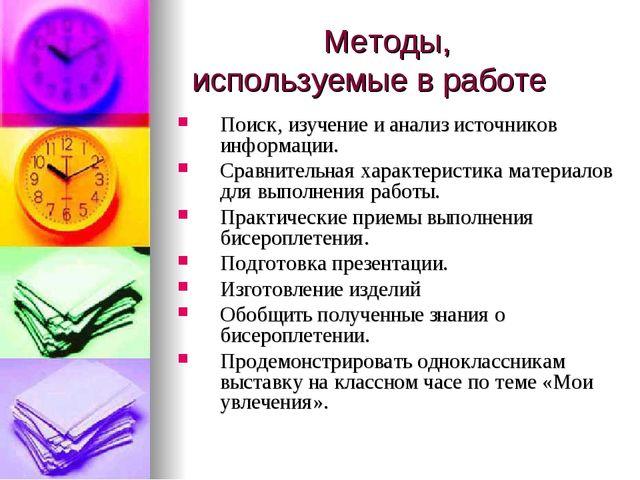 Методы, используемые в работе Поиск, изучение и анализ источников информации...
