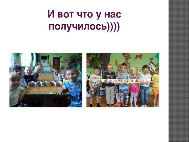 И вот что у нас получилось))))