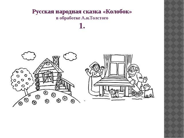 Русская народная сказка «Колобок» в обработке А.н.Толстого 1.