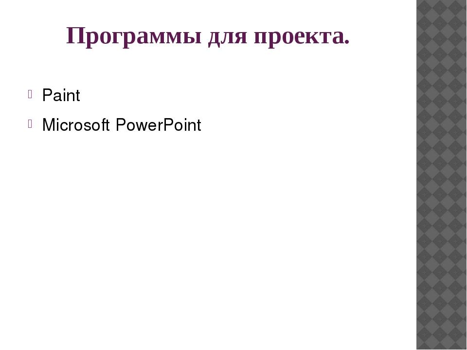 Программы для проекта. Paint Microsoft PowerPoint
