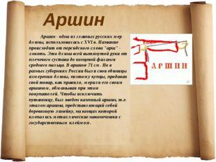 Аршин Аршин - одна из главных русских мер длины, использовалась с XVI в. Наз