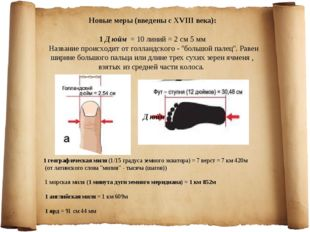 Новые меры (введены с XVIII века): 1 Дюйм = 10 линий = 2 см 5 мм Название про