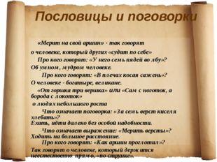 Пословицы и поговорки «Мерит на свой аршин» - так говорят о человеке, которы