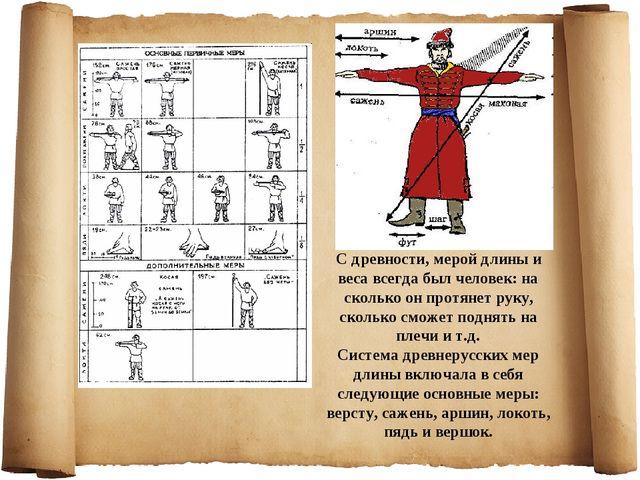 С древности, мерой длины и веса всегда был человек: на сколько он протянет ру...
