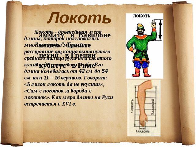 Локоть Локоть - древнейшая мера длины, которой пользовались многие народы ми...