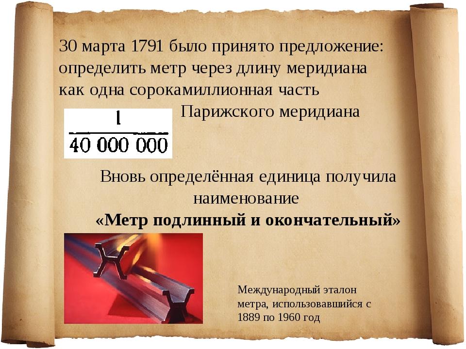 30 марта 1791 было принято предложение: определить метр через длину меридиана...