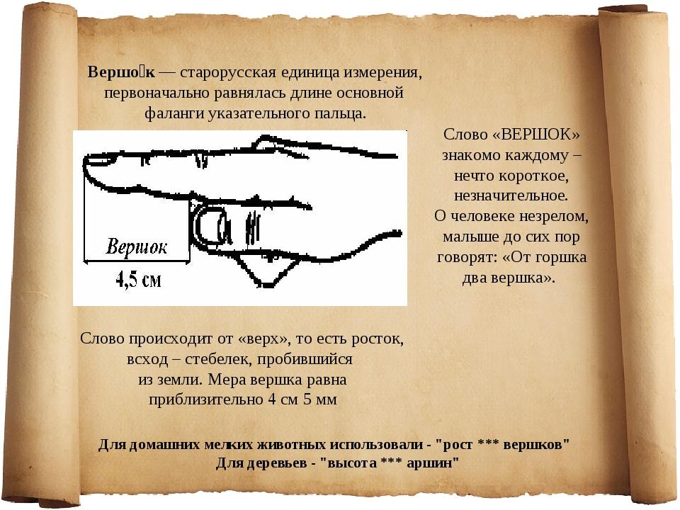 Вершо́к — старорусская единица измерения, первоначально равнялась длине основ...
