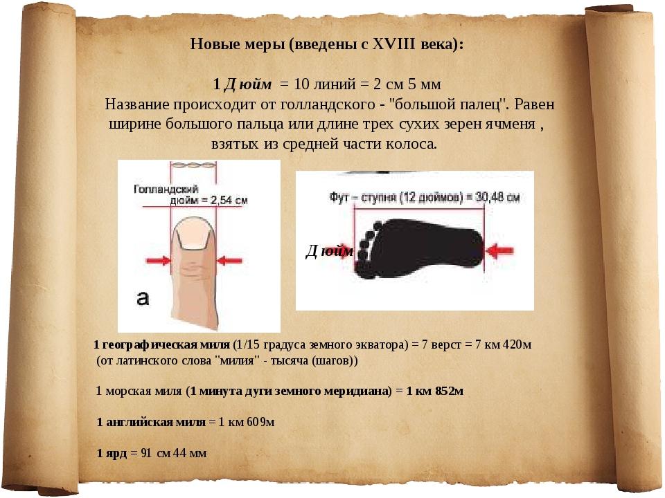 Новые меры (введены с XVIII века): 1 Дюйм = 10 линий = 2 см 5 мм Название про...