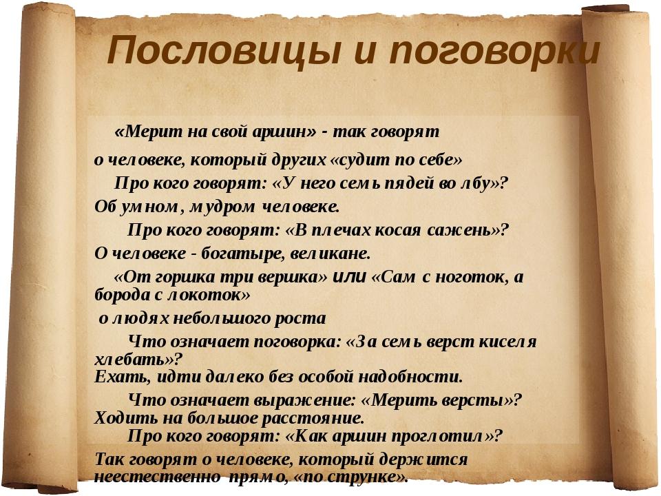 Пословицы и поговорки «Мерит на свой аршин» - так говорят о человеке, которы...