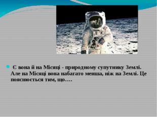Є вона й на Місяці - природному супутнику Землі. Але на Місяці вона набагато